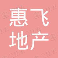 无锡惠飞房地产有限公司