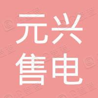 河北元兴售电有限公司