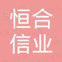 北京恒合信业技术股份有限公司