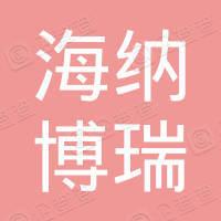 深圳海纳博瑞投资有限公司