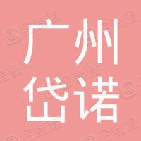广州岱诺信息技术有限公司
