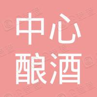 贵州中心酿酒集团有限公司