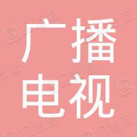 沂源县广播电视局广告信息部