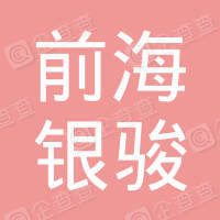 深圳前海银骏商业保理有限公司