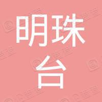 贵州明珠台酒业股份有限公司