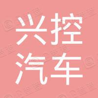 兴控(上海)汽车产业股权投资基金合伙企业(有限合伙)