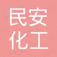 广东民安化工集团有限公司