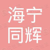 浙江海宁同辉投资管理合伙企业(有限合伙)