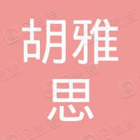 上海胡雅思投资管理有限公司