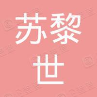 苏黎世咨询服务(北京)有限公司