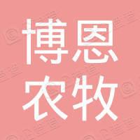 原阳县博恩农牧专业合作社