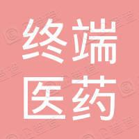 南京终端医药咨询管理中心