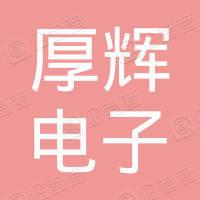 甘肃厚辉电子科技有限公司