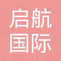 河南启航国际旅行社有限公司卫辉市半岛城邦门市部