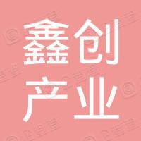 泰州鑫创产业发展基金合伙企业(有限合伙)