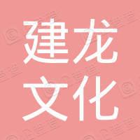 西安建龙文化创意设计有限公司