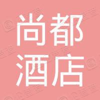 广州尚都酒店管理有限公司