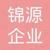 临汾经济开发区锦源企业管理咨询中心(有限合伙)