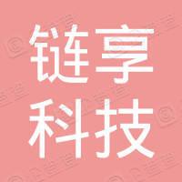 深圳链享科技有限公司