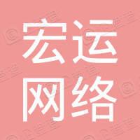 甘肃宏运网络科技工程有限公司