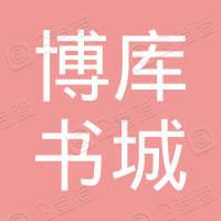 博库书城上海有限公司