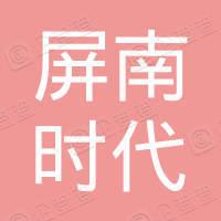 屏南时代新材料技术有限公司