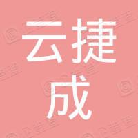 陕西云捷成网络科技有限公司