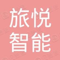 深圳市旅悦智能工程有限公司