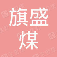 贵州省六盘水市旗盛煤焦化有限责任公司
