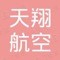潍坊天翔航空工业有限公司