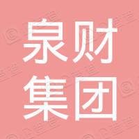 陕西泉财集团运输有限公司