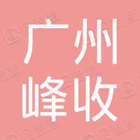 广州市峰收电子商务有限公司