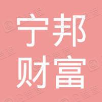 江苏宁邦财富投资管理有限公司