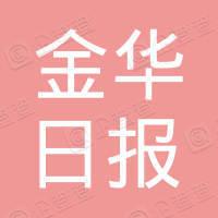 金华日报商务彩印有限公司