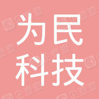 广州为民科技发展有限公司