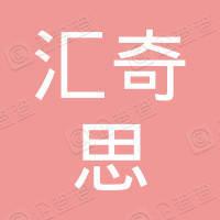 义乌市汇奇思百货贸易有限公司