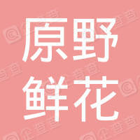 赵县原野鲜花店