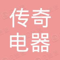 上海传奇电器有限公司