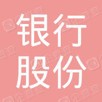 阳谷沪农商村镇银行股份有限公司