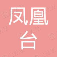 山西蒲县凤凰台煤矿有限公司