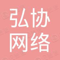 弘协网络科技(北京)有限责任公司