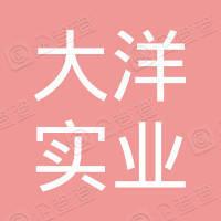 广州大洋实业投资有限公司