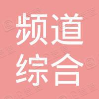 杭州市拱墅区频道综合商店