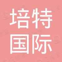 培特国际贸易(上海)有限公司