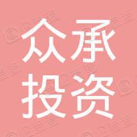 广东众承投资合伙企业(有限合伙)