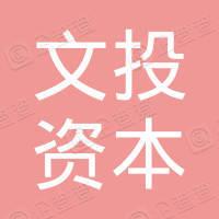 青岛文投资本运营有限公司