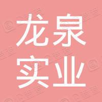 深圳市龙泉实业(集团)股份有限公司
