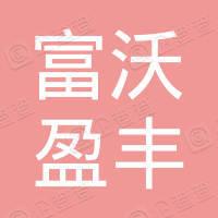 深圳市富沃盈丰投资合伙企业(有限合伙)