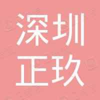 深圳市正玖商务秘书有限公司