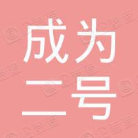 深圳市成为二号投资合伙企业(有限合伙)